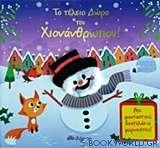 Το τέλειο δώρο του χιονάνθρωπου!