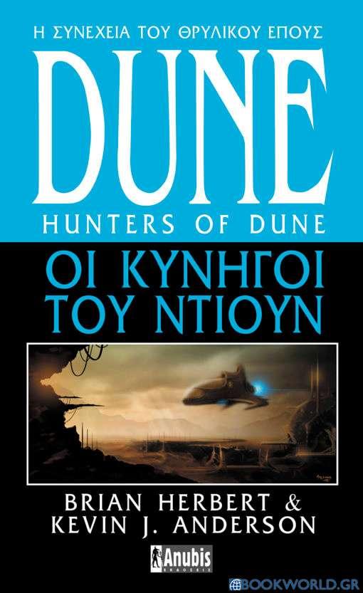 Dune: Οι κυνηγοί του Ντιουν