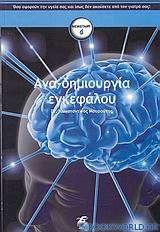 Ανα-δημιουργία εγκεφάλου
