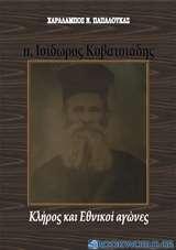 π. Ισίδωρος Κοβατσιάδης: Κλήρος και εθνικοί αγώνες