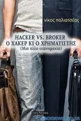 Hacker vs Broker, Ο χάκερ κι ο χρηματιστής