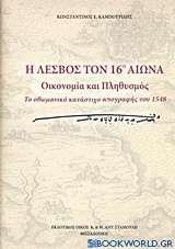 Η Λέσβος τον 16ο αιώνα: Οικονομία και πληθυσμός