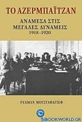 Το Αζερμπαϊτζάν ανάμεσα στις Μεγάλες Δυνάμεις 1918-1920