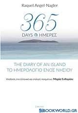 365 ημέρες, Το ημερολόγιο ενός νησιού