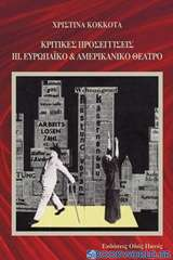 Κριτικές προσεγγίσεις: Ευρωπαϊκό και αμερικανικό θέατρο