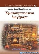 Χριστουγεννίατικα διηγήματα