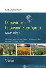 Γεωργία και γεωργικά συστήματα στον κόσμο