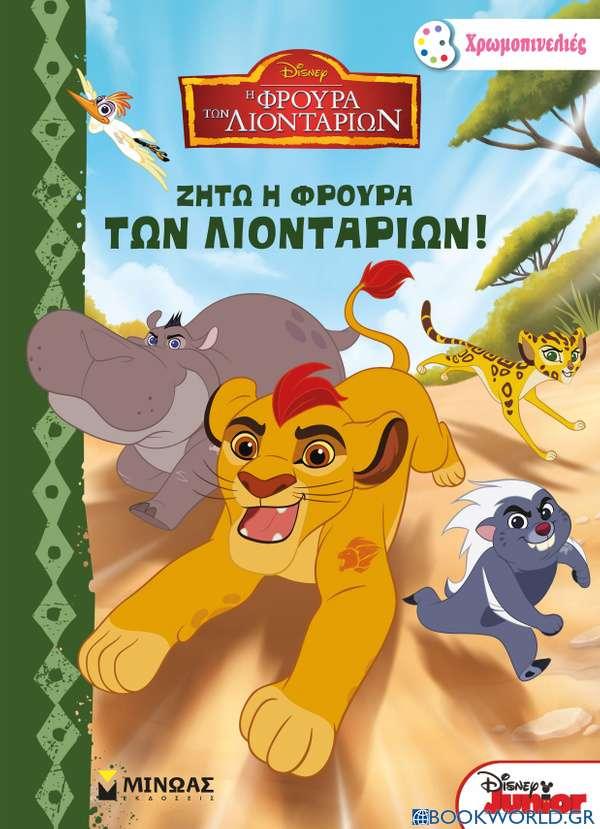 Η Φρουρά των λιονταριών: Ζήτω η φρουρά των λιονταριών!