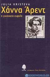 Χάννα Άρεντ