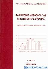 Εφαρμογές μεθοδολογίας επιστημονικής έρευνας