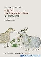 Διήγησις των τετράποδων ζώων και Πουλολόγος