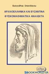 Αρχαιοελληνικά και βυζαντινά φυσικομαθηματικά ανάλεκτα