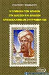 Η συμβολή των αράβων στη διάσωση και διάδωση αρχαιοελληνικών συγγραμμάτων