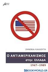 Ο αντιαμερικανισμός στην Ελλάδα