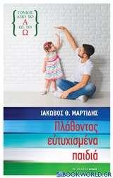 Πλάθοντας ευτυχισμένα παιδιά