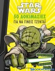 Star Wars: 50 δοκιμασίες για να γίνεις Τζεντάι