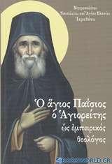 Ο άγιος Παΐσιος ο Αγιορείτης ως εμπειρικός θεολόγος