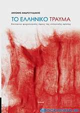 Το ελληνικό τραύμα
