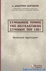 Συνοδικός τόμος της ησυχαστικής συνόδου του 1351