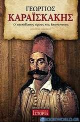 Γεώργιος Καραΐσκάκης