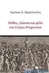 Μύθος, γλώσσα και φύλο στο Corpus Priapeorum