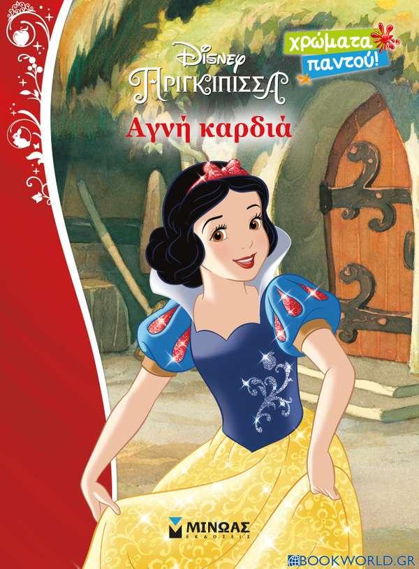 Disney Πριγκίπισσα: Αγνή καρδιά