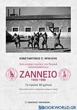 Ένα ιστορικό σχολείο του Πειραιά αποκαλύπτεται: Ζάννειο 1956-1986