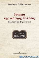 Ιστορία της νεότερης Ελλάδας: 1897-1941