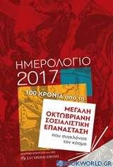 Ημερολόγιο 2017: 100 χρόνια από τη μεγάλη Οκτωβριανή Σοσιαλιστική Επανάσταση που συγκλόνισε τον κόσμο