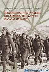 Συμμετοχή των γυναικών στο Δημοκρατικό Στρατό Ελλάδας (1946-1949)