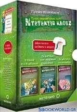 Κασετίνα Κλουζ 2: Ο Κλουζ στο διαδίκτυο. Το μυστήριο των ιπτάμενων αγελάδων. Το φάντασμα του σχολείου