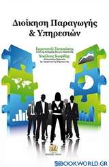 Διοίκηση παραγωγής και υπηρεσίων