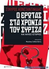 Ο έρωτας στα χρόνια του ΣΥΡΙΖΑ και άλλες ιστορίες