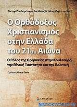 Ο ορθόδοξος χριστιανισμός στην Ελλάδα του 21ου αιώνα
