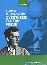Συζητήσεις με τον Freud