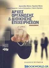 Αρχές οργάνωσης και διοίκησης επιχειρήσεων, management