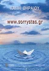 www.sorrystas.gr