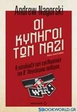 Οι κυνηγοί των Ναζί