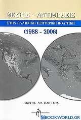 Θέσεις - αντιθέσεις στην ελληνική εξωτερική πολιτική 1988-2006