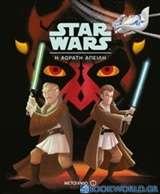 Star Wars: Η αόρατη απειλή