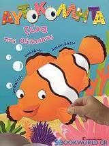Αυτοκόλλητα, Ζώα της θάλασσας