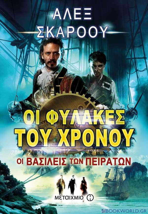 Οι Φύλακες του Χρόνου: Οι βασιλείς των πειρατών