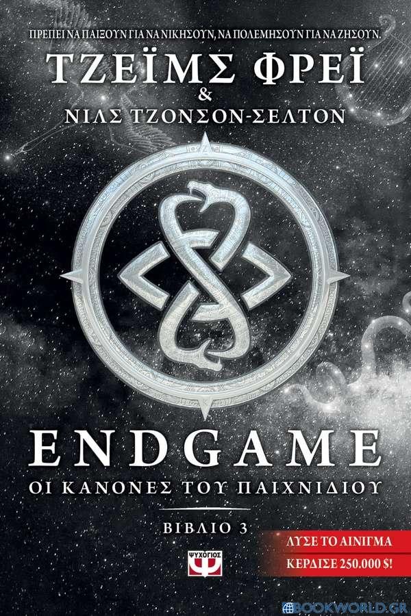 Endgame: Οι κανόνες του παιχνιδιού