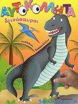 Αυτοκόλλητα, Δεινόσαυροι