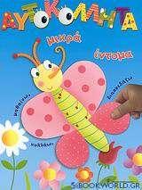 Αυτοκόλλητα, Μικρά έντομα