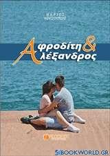 Αφροδίτη και Αλέξανδρος
