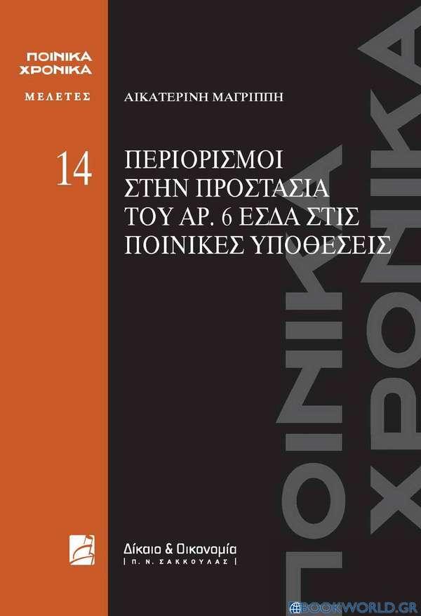 Περιορισμοί στην προστασία του άρ. 6 ΕΣΔΑ στις ποινικές υποθέσεις