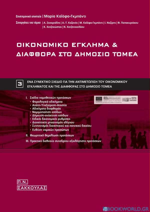 Οικονομικό έγκλημα και διαφθορά στο δημόσιο τομέα