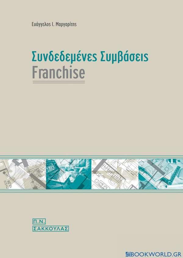 Συνδεδεμένες συμβάσεις franchise
