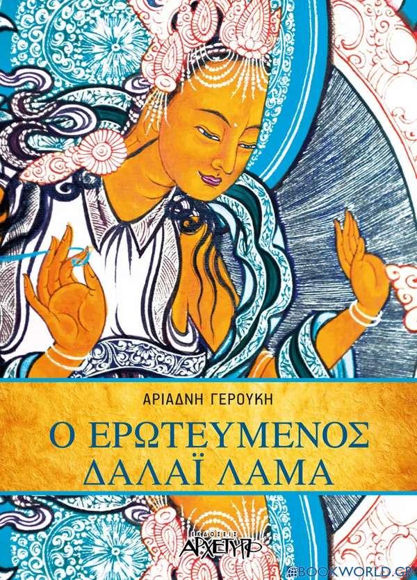 Ερωτευμένος Δαλάι Λάμα
